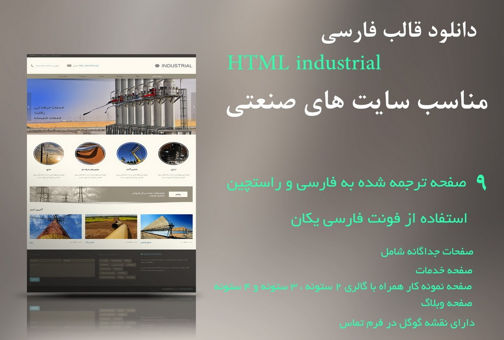 قالب فارسی industrial