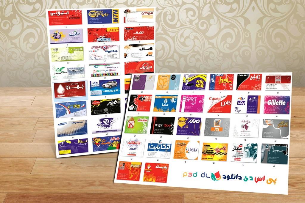 مجموعه 50 فایل لایه باز کارت ویزیت مشاغل ایرانی
