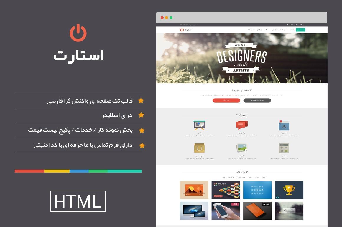 قالب HTML فارسی واکنش گرا استارت