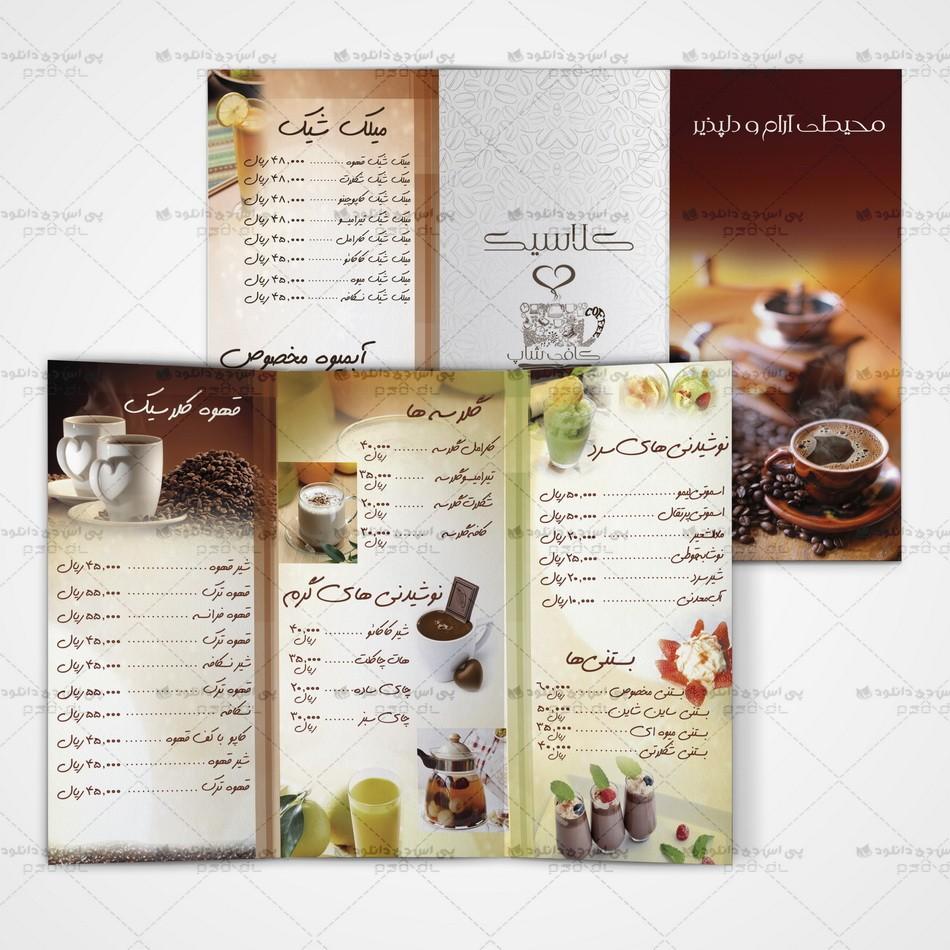بروشور فارسی منو کافی شاپ