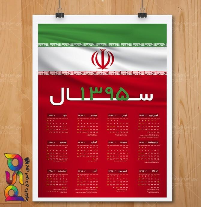تقویم دیواری تک برگ طرح پرچم ایران سال ۱۳۹۵