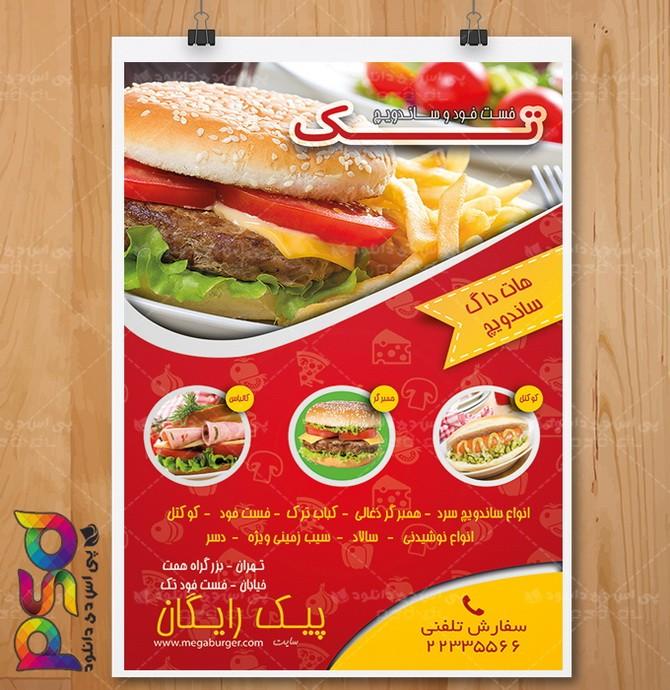 طرح پوستر تبلیغاتی فست فود فارسی لایه باز