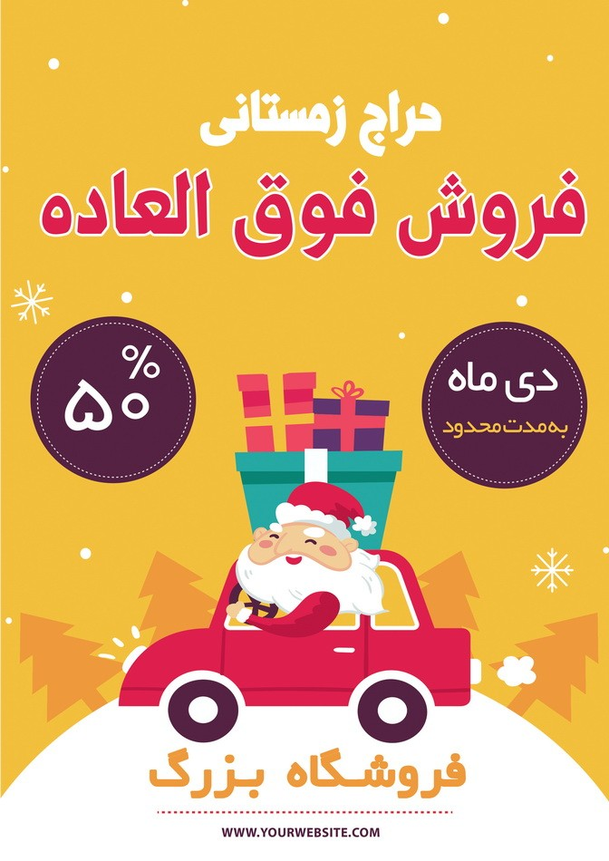 christmas-sale-flyer_yellow