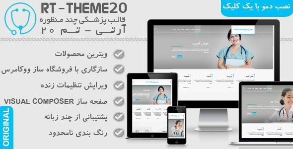 RT-THEME20