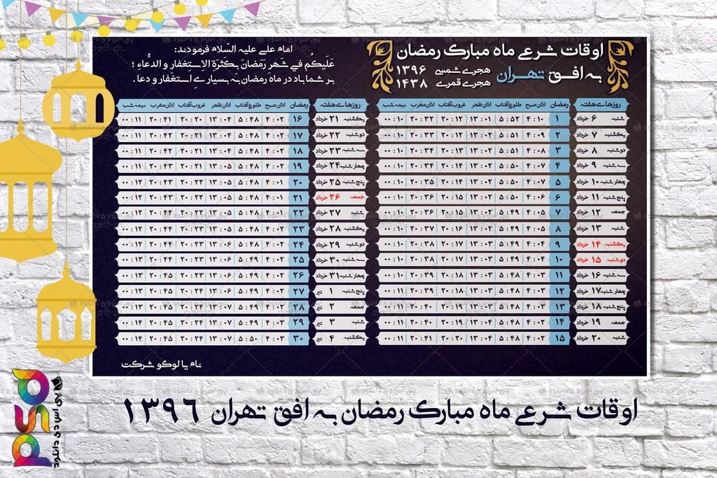تقویم ماه رمضان ۹۶
