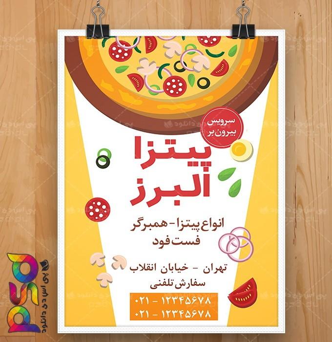 طرح تراکت لایه باز پیتزا فارسی