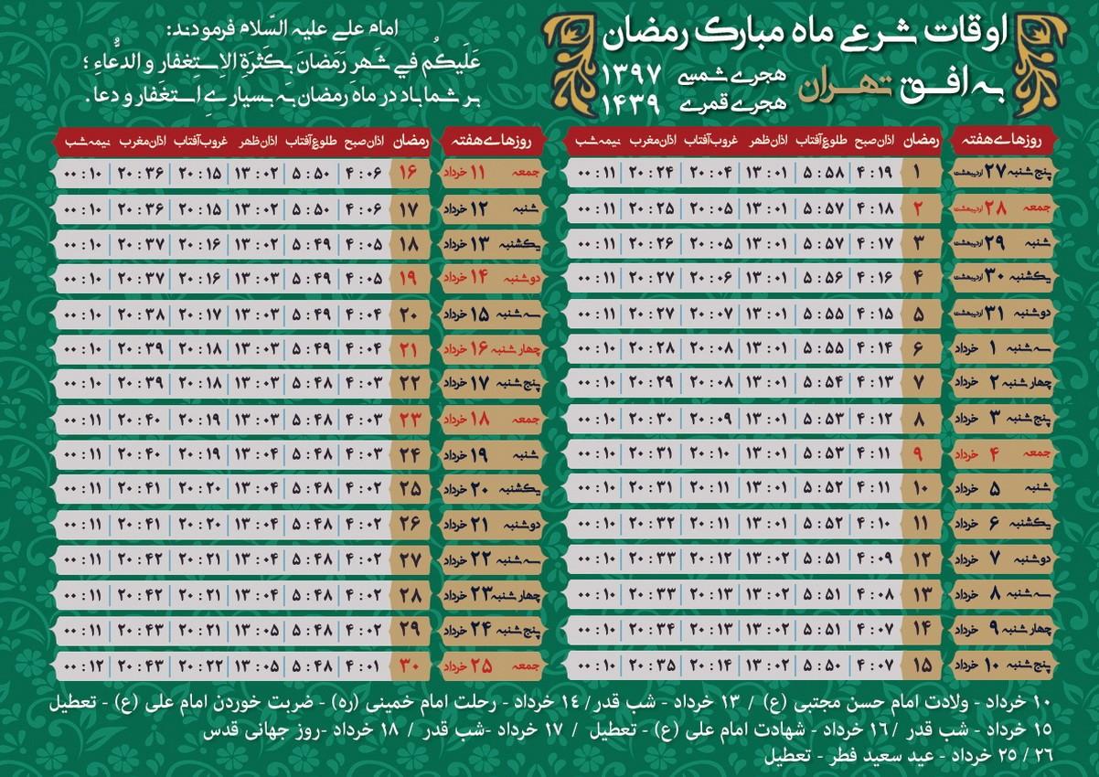 تقویم لایه باز اوقات شرعی ماه مبارک رمضان 1397 به افق تهران