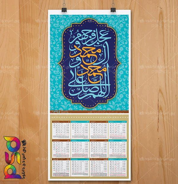تقویم دیواری لایه باز سال 1398 طرح مذهبی