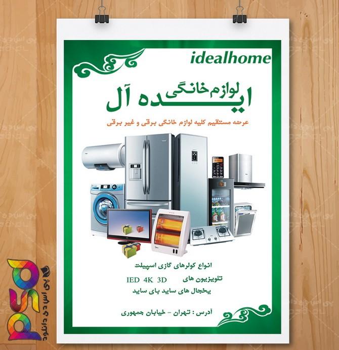 طرح پوستر تبلیغاتی فروشگاه لوازم خانگی لایه باز